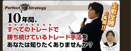 パーフェクト・ストラテジー」1.jpg